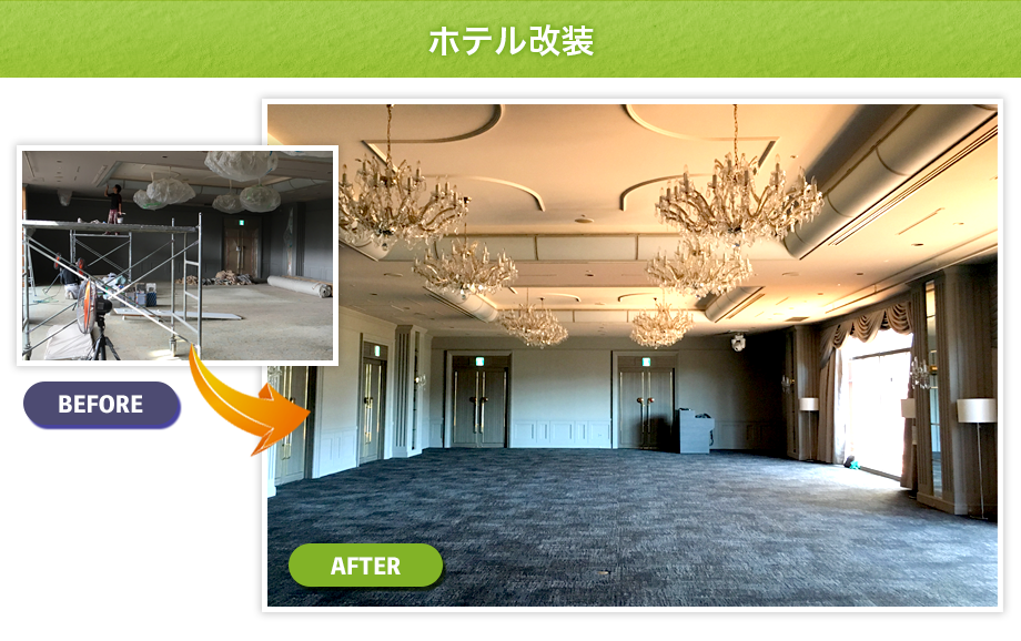 ホテル改装