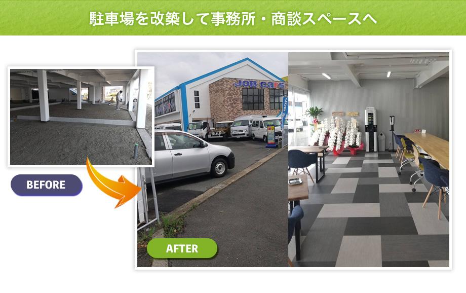 駐車場を改築して事務所・商談スペースへ