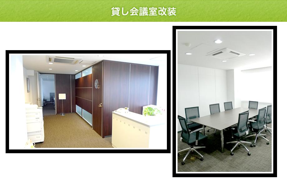 貸し会議室改装