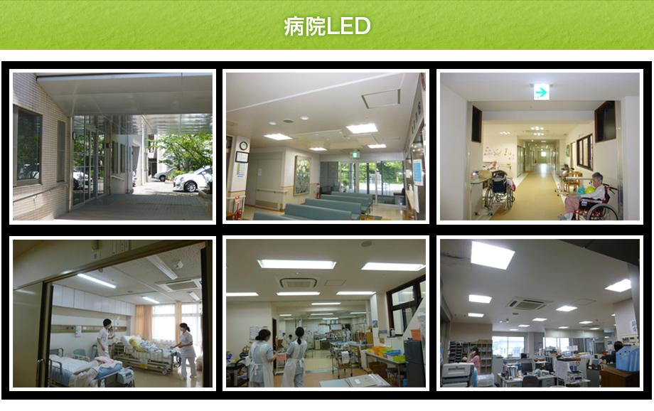 病院LED