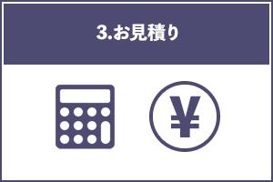 3.プラン・お見積り【無料】