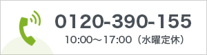 0120-390-155
