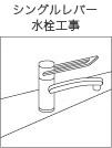 シングルレバー水栓工事