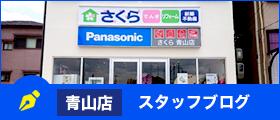 青山店ブログ
