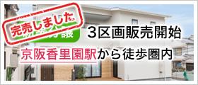 新築分譲 3区画販売開始 京阪香里園駅から徒歩圏内