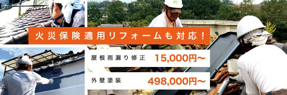 火災保険適用リフォームも対応!屋根雨漏り修正 15,000円〜外壁塗装 498,000円〜