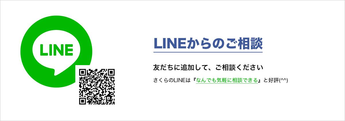 LINE相談からのご成約で10%OFF + 小工事サービス