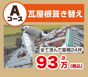 瓦屋根葺き替え 24坪