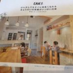 さくらの新築が雑誌に載りました!