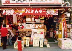 昭和49年の星美星田店