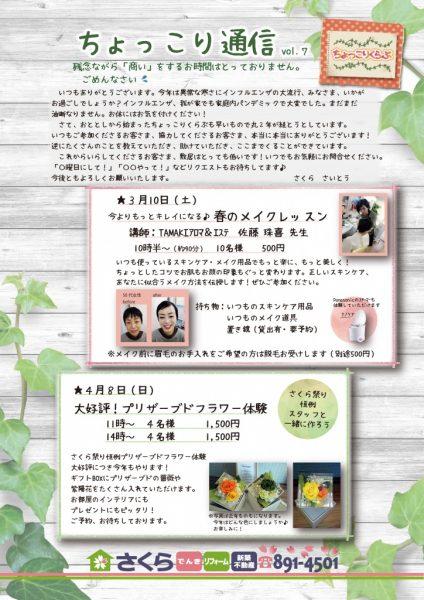 ちょっこり通信vol.7