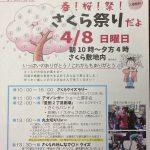 今週末『さくら祭』開催!