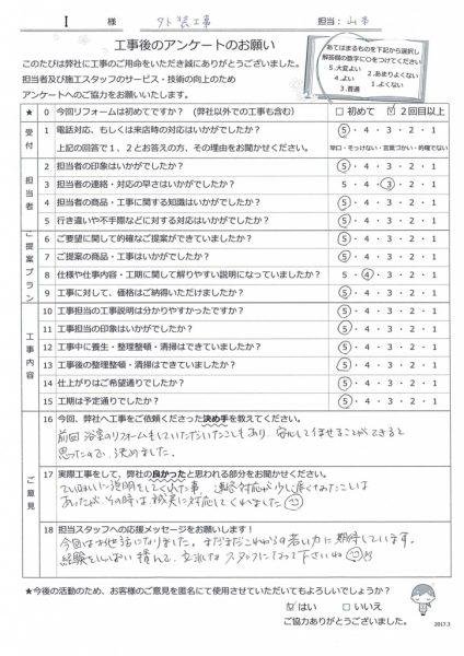 山本大アンケート I様 -1