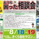 おうち困った相談会 8月18日(土)~19日(日)、開催!!