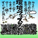 3/10(日)『環境フェスタ in 交野』出店しま~す!