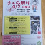 4月7日(日)「さくら祭り」開催!!
