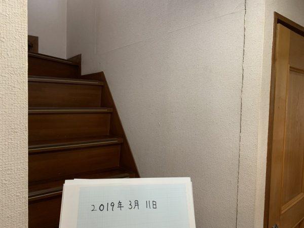 介護手すり階段①ビフォア