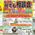 おうち何でも相談会 1/11(土)、12(日)開催!!