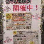お家何でも相談会 1/11(土).12日(日)開催中!