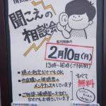 2月10日(月)青山店での聞こえの相談会 ご報告!