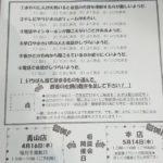 5月14日(木)の聞こえの相談会について