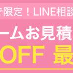 LINE相談キャンペーン中!