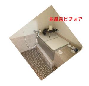 お風呂ビフォア