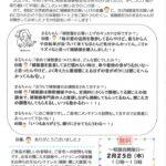 2/25(木)は聞こえの相談会!