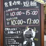青山店 ウェルカムボードです!