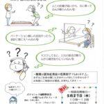 5/27(木)聞こえの相談会 開催します!