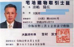 津嶋不動産免許