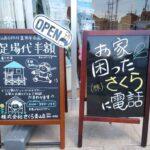 青山店に行ってきました!