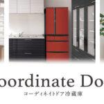 パナソニック コーディネイトドア冷蔵庫