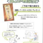 10/9(土)10日(日)聞こえの相談会開催します!